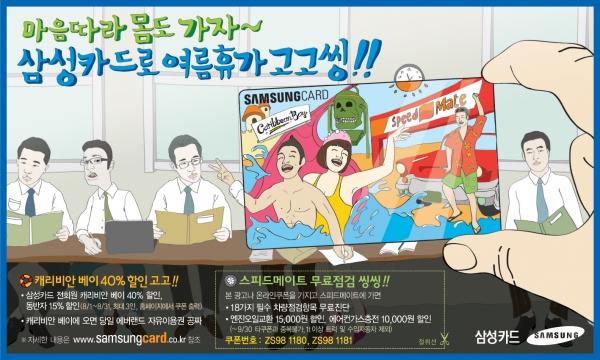 삼성카드 광고